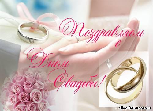 Итоги свадебного переполоха!